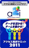 アクセス解析サミット2011 「データを活かせ!チームを動かせ」 6/2(木)